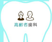 高齢者歯科